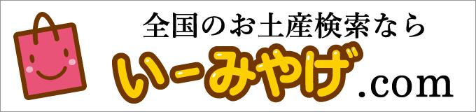 いーみやげ.com